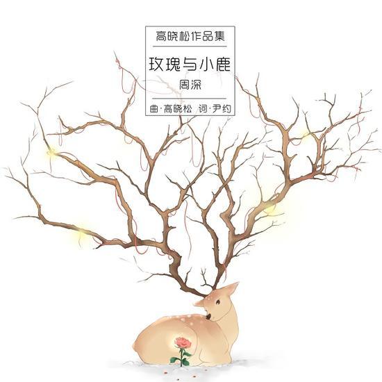 周深《玫瑰与小鹿》发布 唱纯真少年情怀