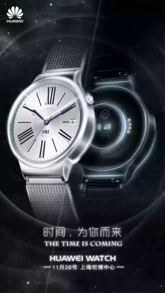 华为智能手表与华为mate8同步发布