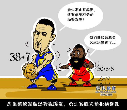 NBA勇士:库里缺席汤神爆发漫画击落火箭拒连本子漫画火图片