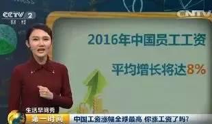 央视:中国人均工资已达6700;网友:呵呵
