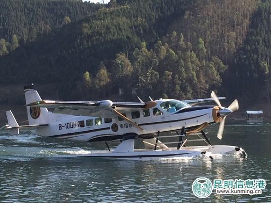 罗平三江口水上飞机在云南首次试飞成功