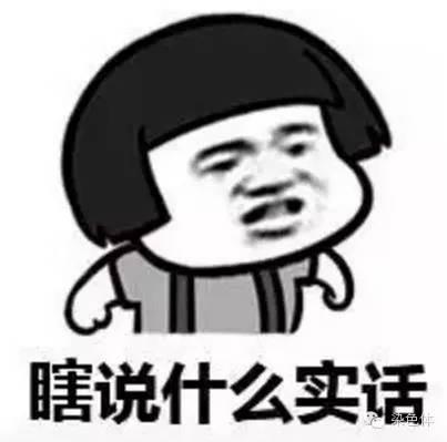 听他们说啊,中国足球输得只剩下兔子了抱表情图奶瓶包是意思表情什么图片