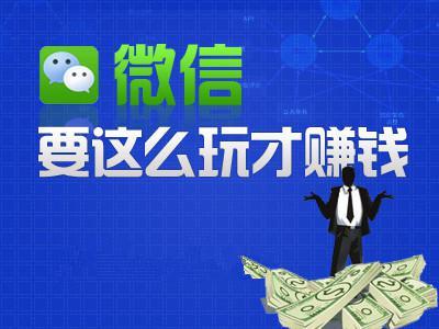 【年轻人用微信赚3000万】如何利用微信赚钱?盘点利用微信赚钱的5种方法1 wangzhuan333.cn